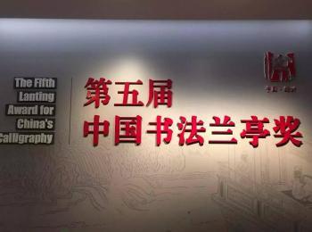 第五届中国书法兰亭奖(获奖作品)
