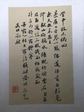 第五届中国书法兰亭奖入展作品(行草作品)