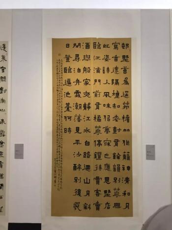 第五届中国书法兰亭奖入展作品(篆隶作品)
