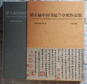 《第五届中国书法兰亭奖作品集》包邮销售
