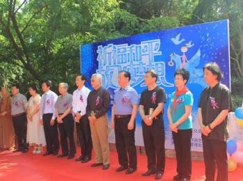 祈福和平,放飞梦想——南京市少年儿童彩绘和平鸽主题画展开幕