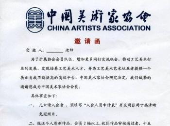 中国美术家协会关于会员申报的声明