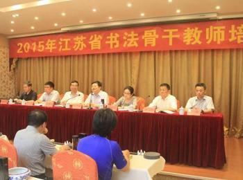 2015年江苏省书法骨干教师培训班在南京开班