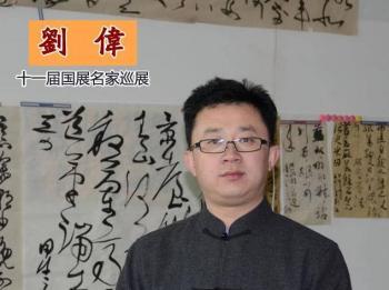 十一届国展入展作者——刘伟(陕西)