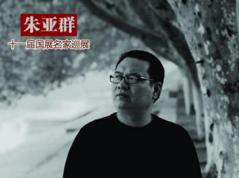 十一届国展入展作者——朱亚群(江苏)