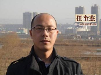 十一届国展入展作者——任奎杰(河南)