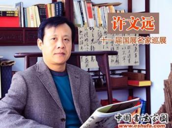 十一届国展入展作者——许文远(山东)