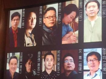 视频:全国第十一届书法篆刻作品展在中国美术馆隆重开幕