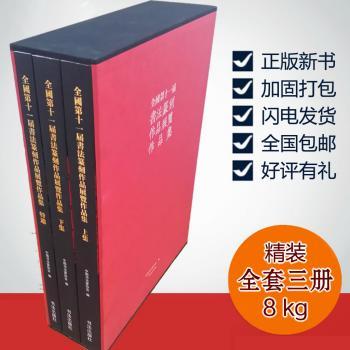 《全国第十一届书法篆刻展览作品集》包邮销售(已售罄)