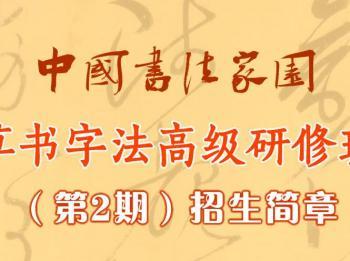 """中国书法家园""""草书字法高研班""""(第2期)招生简章"""