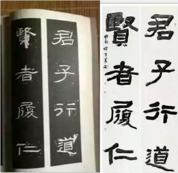 中国书协取消许全业《隶书君子贤者联》的十一届国展获奖及入展资格