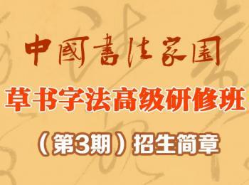 """中国书法家园""""草书字法高研班""""(第3期)招生简章"""