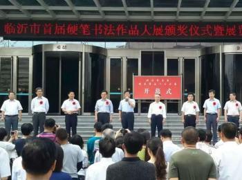 临沂市首届硬笔书法大展在市科技馆隆重开幕