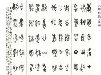中国书协取消赵廷山《篆书孟浩然诗三首》十一届国展入展资格