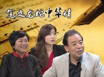 视频:著名硬笔书法家庞中华携夫人女儿做客侨报