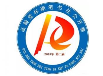 """""""品翰堂杯""""第二届中国硬笔书法公开赛将评审,评委阵容强大!"""
