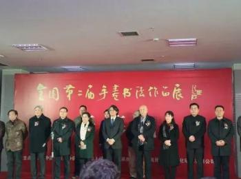 全国第二届手卷书法作品展在郑州隆重开幕
