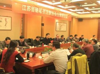 江苏省硬笔书法家协会2015主席团扩大会议在南京召开