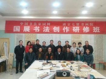 """中国书法家园""""国展书法创研班 """"(第7期)招生,3月26开班"""