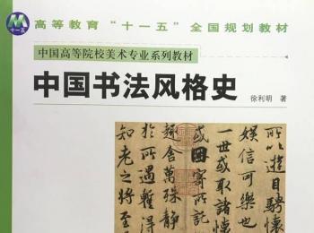 徐利明专著《中国书法风格史》 获国家社科基金中华学术外译项目立项