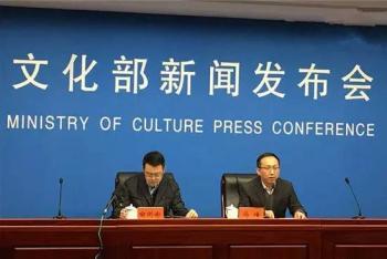 文化部发布《艺术品经营管理办法》新规,治理艺术品市场乱象
