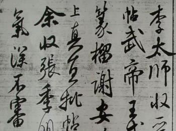 尉天池先生1967年临米芾书以应王冬龄先生参考
