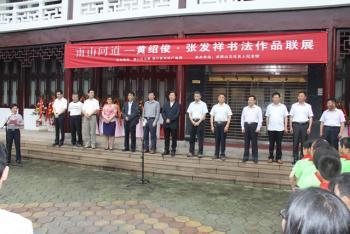 雨山问道——黃绍俊、张发祥书法作品联展在求雨山名人馆开幕