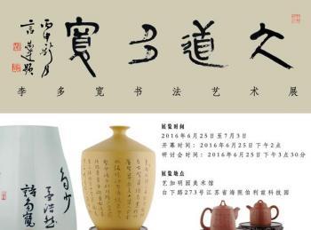 【预告】大道多宽——李多宽书法艺术展6月25日开幕