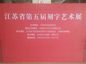 江苏省第五届刻字艺术展在无锡博物院开幕