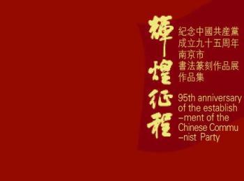 辉煌征程——纪念中国共产党成立95周年南京市书法展6月28日开幕