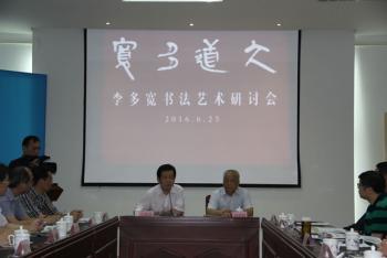 大道多宽——李多宽书法艺术展暨研讨会在南京举行
