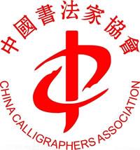 第八届中国书坛新人新作展征稿启事及表格下载