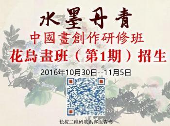 水墨丹青——中国画创作研修班(花鸟画)第1期招生简章
