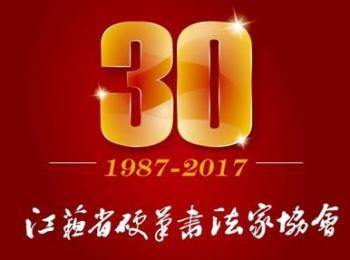 """""""庆祝江苏省硬笔书法家协会成立30周年""""硬笔书法展入展作者名单"""