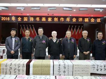 2016年全国诗书画家创作年会评稿会议在京召开