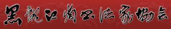 黑龙江省第八届新人新作书法展征稿启事(2016 年12月10日截稿)