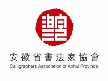 安徽省书法家协会2016年下半年会员申报通知
