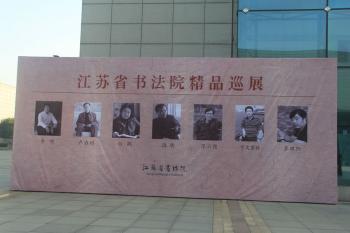 江苏省书法院精品展巡展在泰州开幕