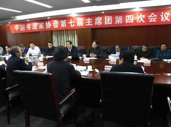 中国书协第七届主席团第四次会议在北京召开