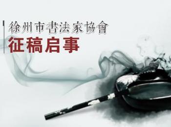 徐州市第五届新人新作书法展征稿启事(2017 年3月10日截稿)
