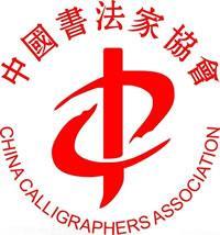 中国书法家协会第七届专业委员会名单