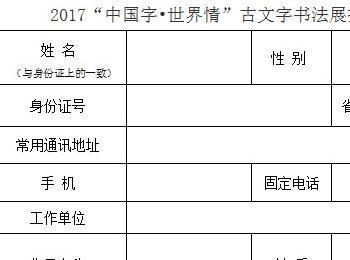 """2017""""中国字•世界情""""古文字书法展征稿启"""