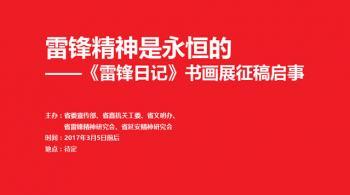 雷锋精神是永恒的——《雷锋日记》甘肃省书画展征