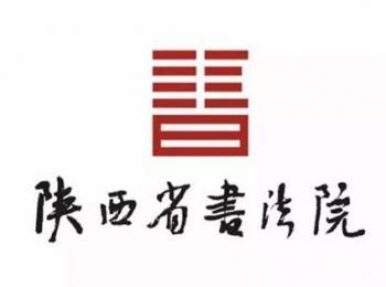 """风骨——""""陕西省书法院奖""""首届全国书法篆刻作品"""