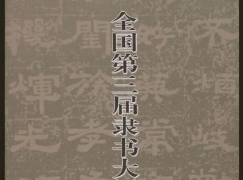 全国第三届隶书大展获奖作品(高清图片)