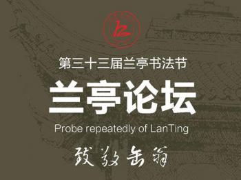 第33届兰亭书法节·兰亭论坛将于3月30日在浙江绍兴举行