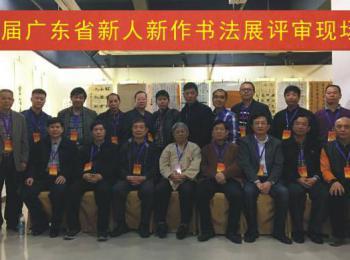 第七届广东省新人新作书法展优秀作品名单(共250人)