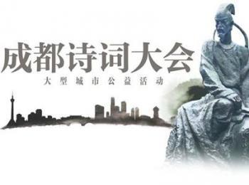 """""""历代名人咏成都""""全国书法大展征稿启事(2017年4月30日截稿)"""