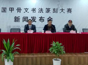 全国甲骨文书法篆刻展征稿启事(2017年5月30日截稿)