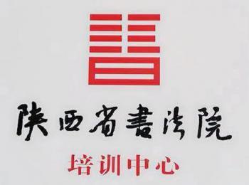陕西省书法院2017年(第三期)书法高研班招生简章